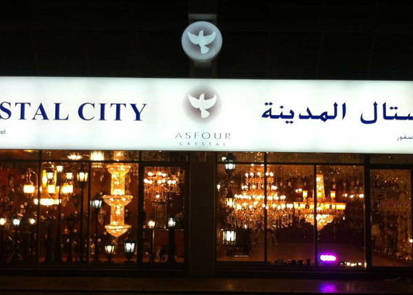 Crystal-city-hala-rewards-discount-card-Asfour