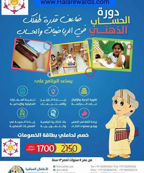Genius Kids Center Hala Rewards Offer